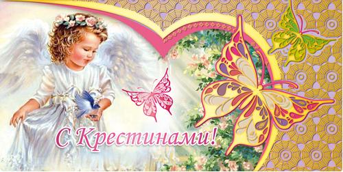 Трафареты, открытки на крещение девочке