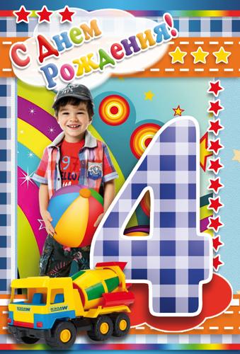 Открытка на день рождения мальчику 4-х лет, пьянка