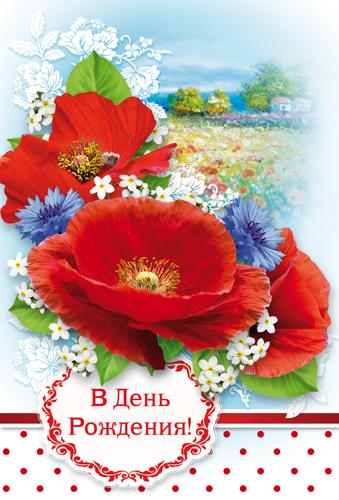 Дружба открытки, открытка с маками на день рождения своими