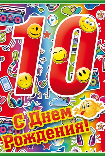 Кинолога открытка, поздравление на 10 лет мальчику открытки